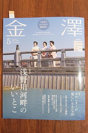 雑誌『金澤』に掲載されました
